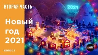 Создаем Новогоднюю сцену в Blender 2.9 | Low Poly New Year 2021 | Isometric Blender | Вторая часть