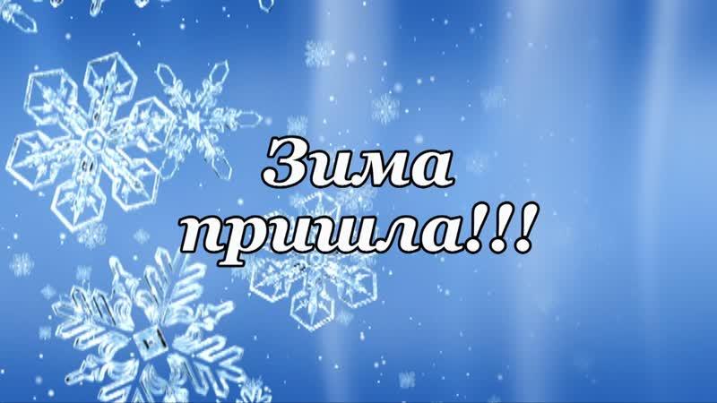 DJ МАНУК ПРЕДСТАВЛЯЕТ Зима пришла 2020 04 12