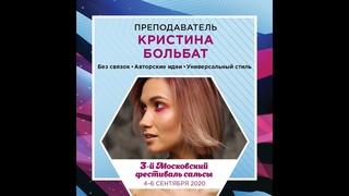 Кристина Больбат. Приглашение на 3-ий Московский фестиваль сальсы.