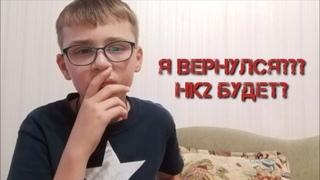 Я вернулся на YouTube
