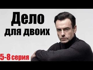 ДЕЛО ДЛЯ ДВОИХ, 5-8 серия, криминальный сериал, русский детектив