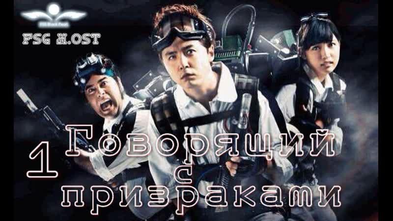 FSG Tenma san ga Yuku ep 01 Говорящий с призраками эп 01