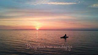 Я впервые плаваю на сапборде и потрясающий вечер на Финском заливе))