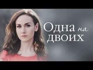 Мелодрама Одна на двоих (2018) 1-4 серия
