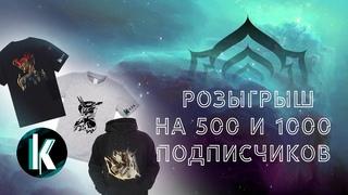 🟡│Конкурс на 500 и 1000 подписчиков =) [Warframe - Video]