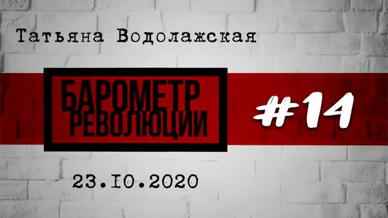 ✌️ Барометр революции 14 Ставим страну на паузу