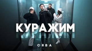 Сява - Куражим (official video)