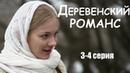 ДЕРЕВЕНСКИЙ РОМАНС, 3-4 серия, мелодрама, русские фильмы в 4К