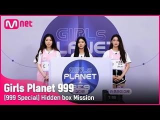 [999스페셜] C 우태미 & K 김다연 & J 사쿠라이 미우 @히든박스 미션Girls Planet 999