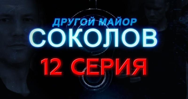 Остросюжетный детектив Другой майор Соколов 12 я серия