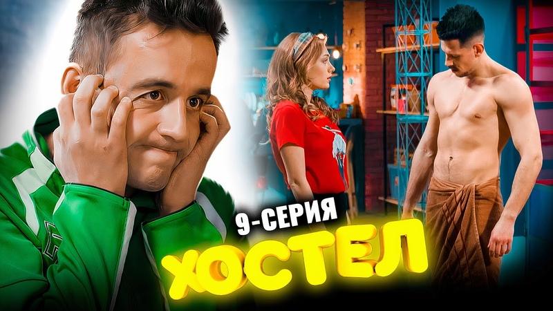 Сериал Хостел 9 серия 1 сезон Молодежная комедия 2021