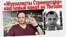Наш новый канал Журналисты Стремоусова, день первый