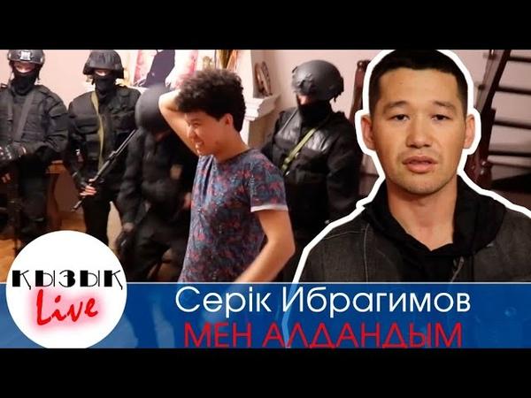 Серік Ибрагимов Қабдол АЛДАНДЫ МенАлдандым ҚызықLIVE