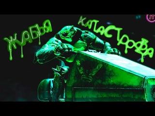 Жабья катастрофа ( CS:GO / Battletoads )