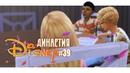 Sims4: Династия Disney👑Покахонтас: Неудачники 39