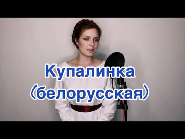 Алиса Супронова Купалинка белорусская