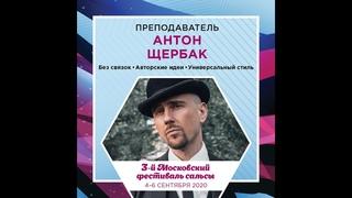 Антон Щербак. Приглашение на 3-ий Московский фестиваль сальсы.
