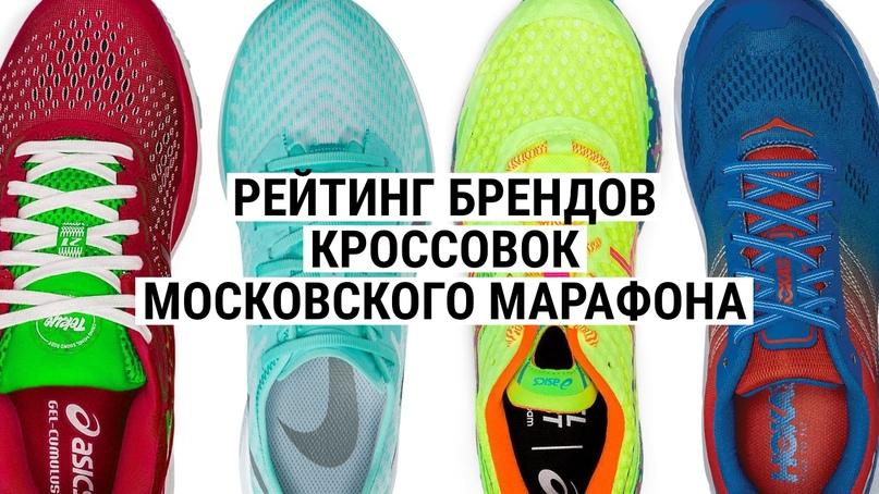 Кроссовки Московского Марафона, image #1