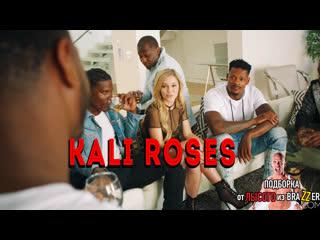 Kali Roses Нежный секс [Трах, all sex, porn, big tits, Milf, инцест, порно blowjob brazzers секс анальное]