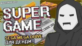 Super Game: Sega на Dendy - Желтое Золото #25
