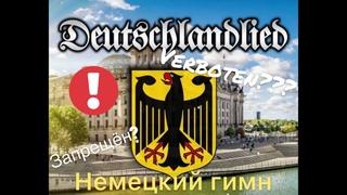Немецкий гимн запрещен???