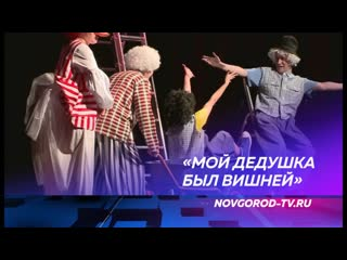 В театре «Малый» готовятся к премьере спектакля «Мой дедушка был вишней»