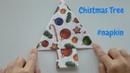 🎄 Christmas Napkins Fold 🎄 3 Napkins Fold Ideas 🎄 Christmas Decor 🎄