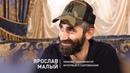MACHETE - Откровенное интервью об отношениях с женой Рахэль Ольгой.