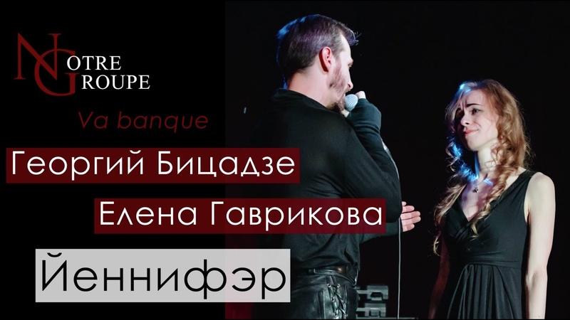 Георгий Бицадзе Елена Гаврикова Йеннифэр