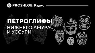 Петроглифы нижнего Амура и Уссури