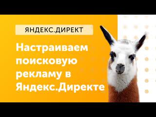 eLama: Как настроить поисковую рекламу в Яндекс.Директе от