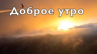 Высота 5800. Погода бомба, контент огонь! Взлет на рассвете. Доброе утро встречаем в небе #позитив