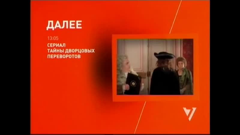 Смотрите далее Семёрка 18 11 2011 Тайны дворцовых переворотов