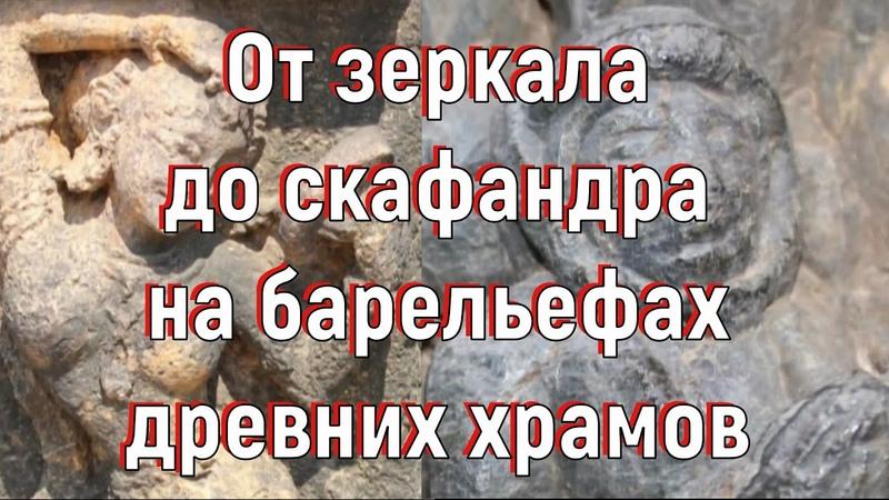 От зеркала до скафандра на барельефах древних храмов № B 003 2014 2020
