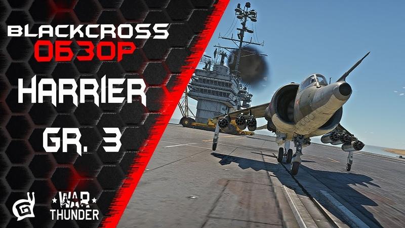 Harrier GR 3 Мировой бестселлер с VTOL