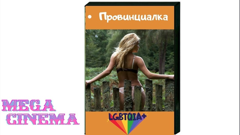 ПРЕМЬЕРА 2020 ПРОВИНЦИАЛКА Русские мелодрамы HD 1080