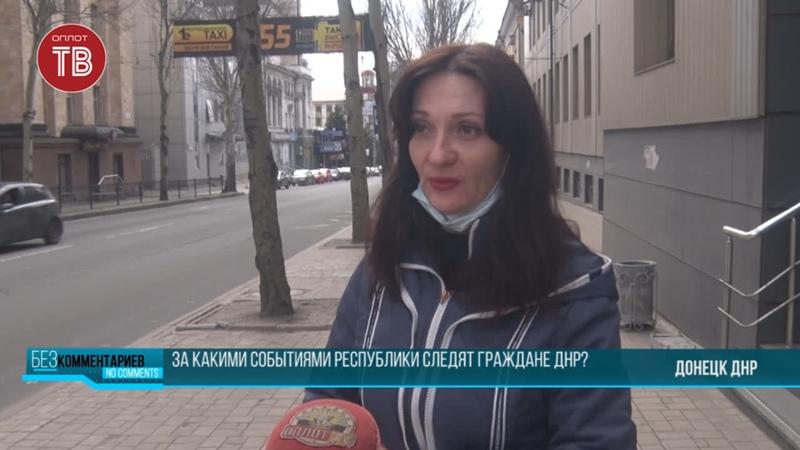 Без комментариев За какими событиями Республики следят граждане ДНР