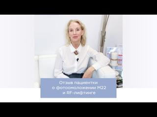 Отзыв пациентки о фотоомоложении М22 и RF-лифтинге