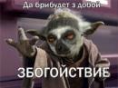 Личный фотоальбом Ростислава Гончарука