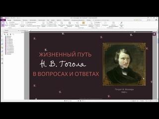 Интерактивный тест по биографии Н.В. Гоголя
