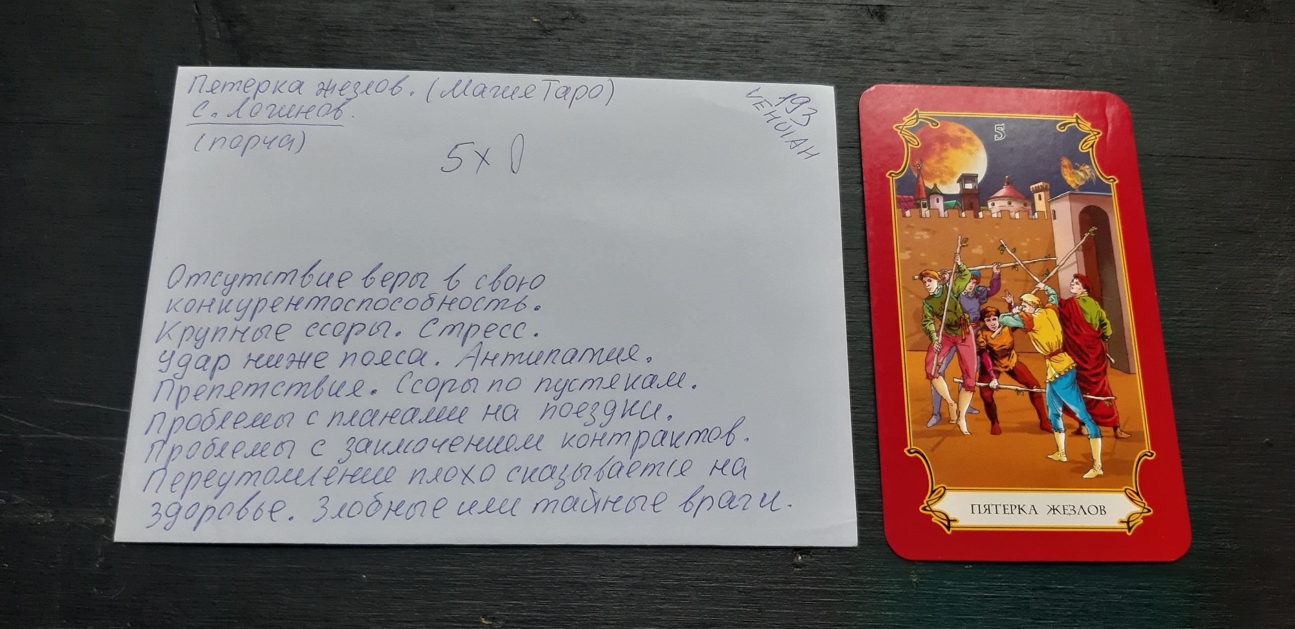 Конверты с магическими программами от Елены Руденко. Ставы, символы, руническая магия.  - Страница 4 WzxBBOkGKRE