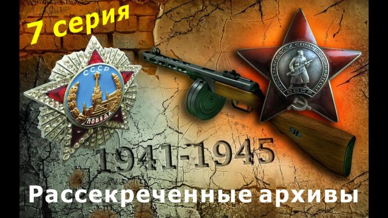 1941★Великая Отечественная война★1945 7 серия Миллион святых имен той войны