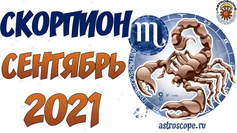 ♏ ГОРОСКОП СЕНТЯБРЬ 2021 СКОРПИОН