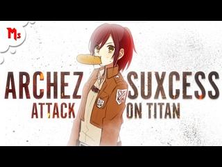 [AMV] Аниме клип - Атака Титанов — ARCHEZ - SUXCESS __ Фонк __ Phonk
