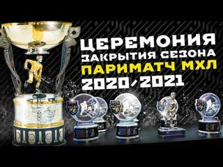 Церемония награждения МХЛ: МХК Динамо вновь на вершине