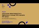 «Африканские авантюры от Арапа Петра Великого до Николая Гумилёва». Встреча № 1