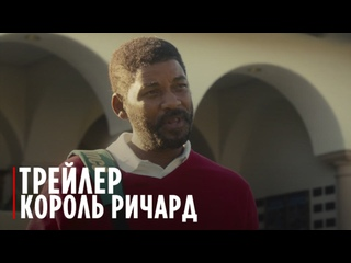 КОРОЛЬ РИЧАРД | В кинос 18 ноября