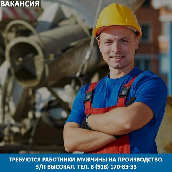 ❗Вакансия❗Требуются работники мужчины на производс...