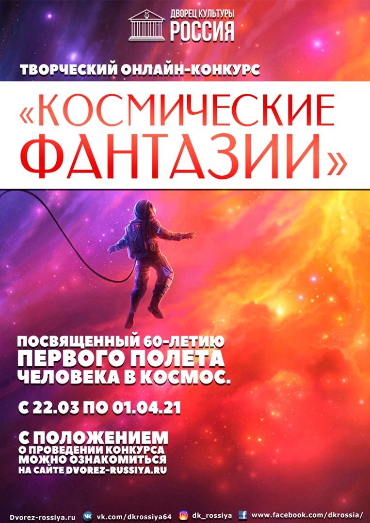 15 марта стартует приём заявок на открытый творческий конкурс «Космические фантазии»