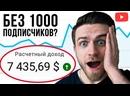 Как получать доход с YouTube без монетизации
